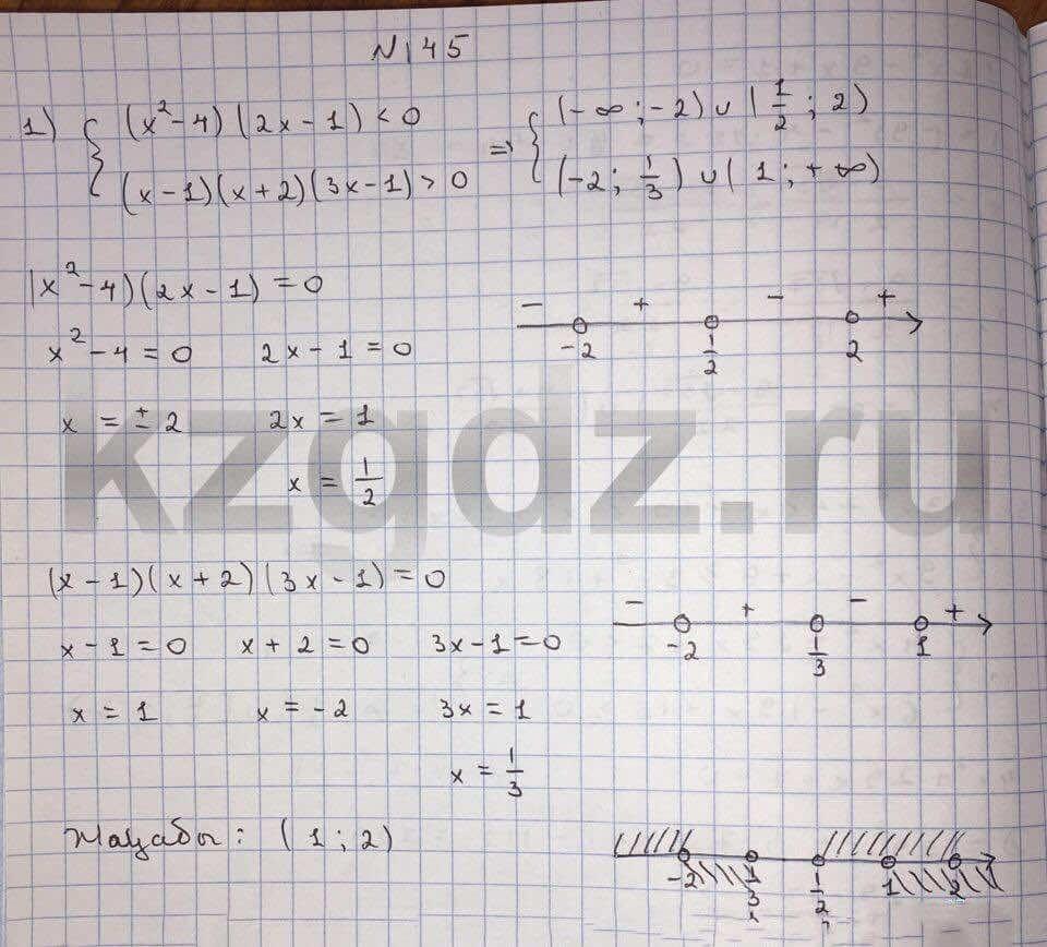 Алгебра Шыныбеков 9 класс   Упражнение 145
