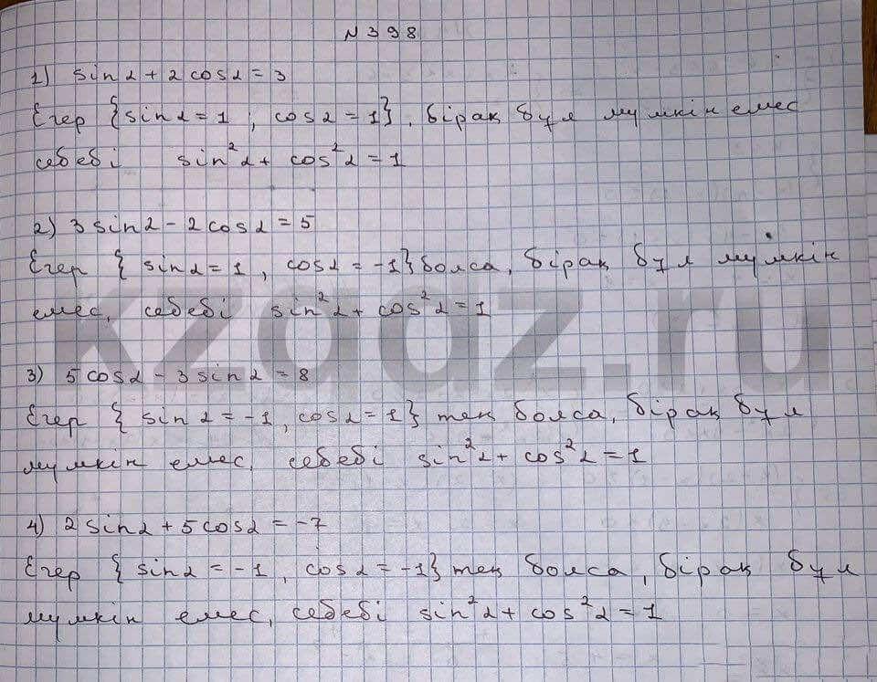 Алгебра Шыныбеков 9 класс   Упражнение 398