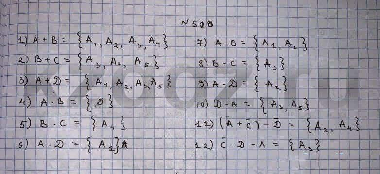 Алгебра Шыныбеков 9 класс   Упражнение 520