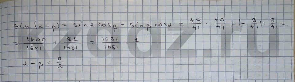 Алгебра Шыныбеков 9 класс   Упражнение 451