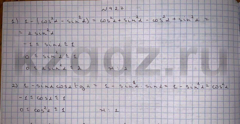 Алгебра Шыныбеков 9 класс   Упражнение 427