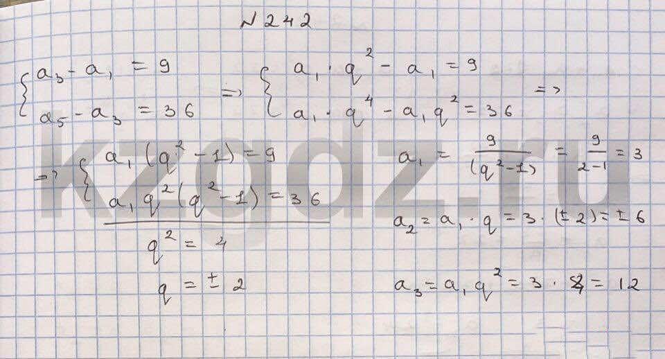 Алгебра Шыныбеков 9 класс   Упражнение 242
