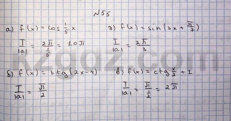 Алгебра Абылкасымова 10 класс Естественно-математическое направление  Упражнение 55