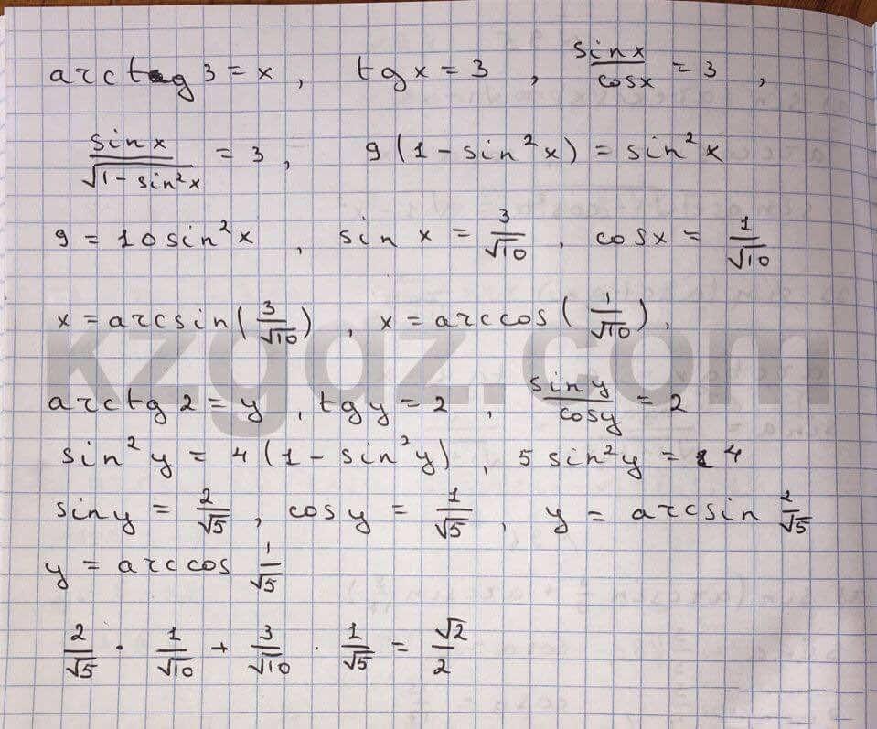 Алгебра Абылкасымова 10 класс Естественно-математическое направление  Упражнение 96
