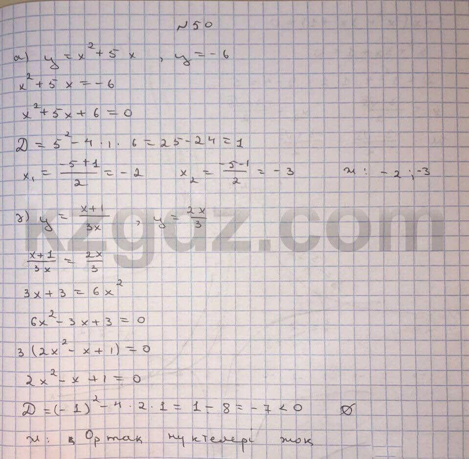 Алгебра Абылкасымова 10 класс Естественно-математическое направление  Упражнение 50