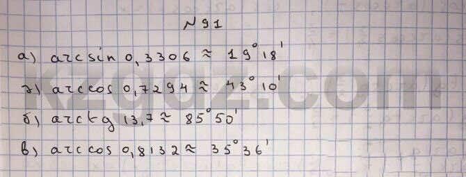 Алгебра Абылкасымова 10 класс Естественно-математическое направление  Упражнение 91