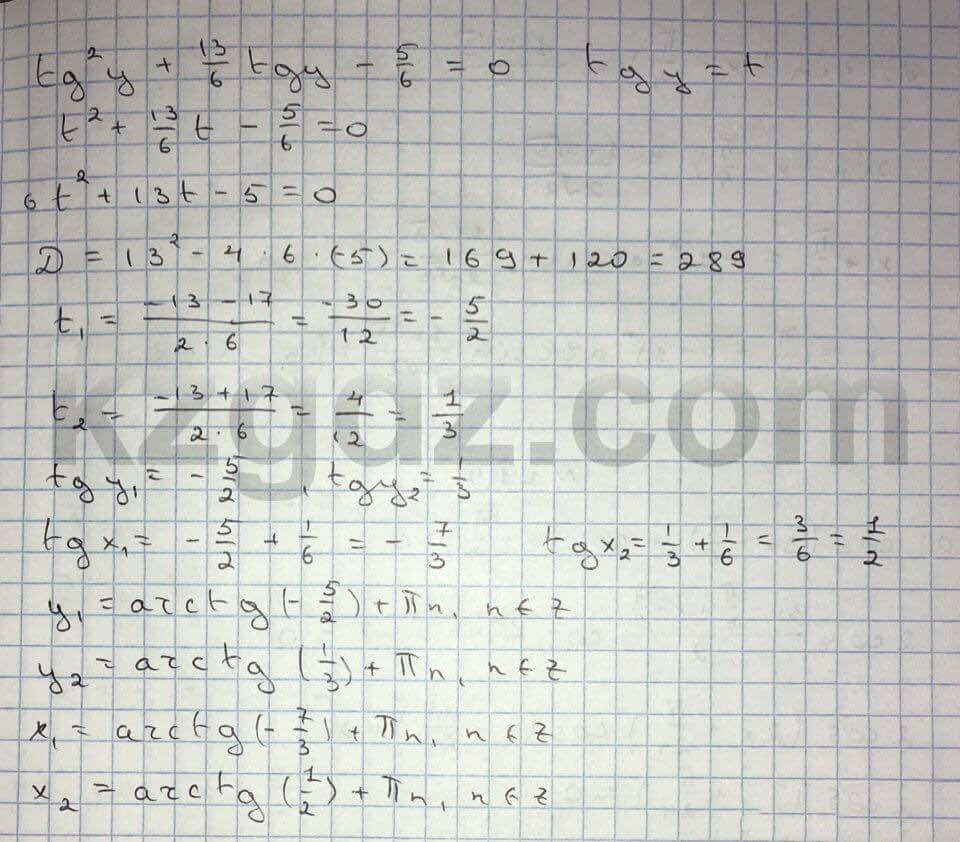 Алгебра Абылкасымова 10 класс Естественно-математическое направление  Упражнение 118