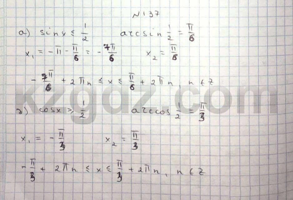 Алгебра Абылкасымова 10 класс Естественно-математическое направление  Упражнение 137