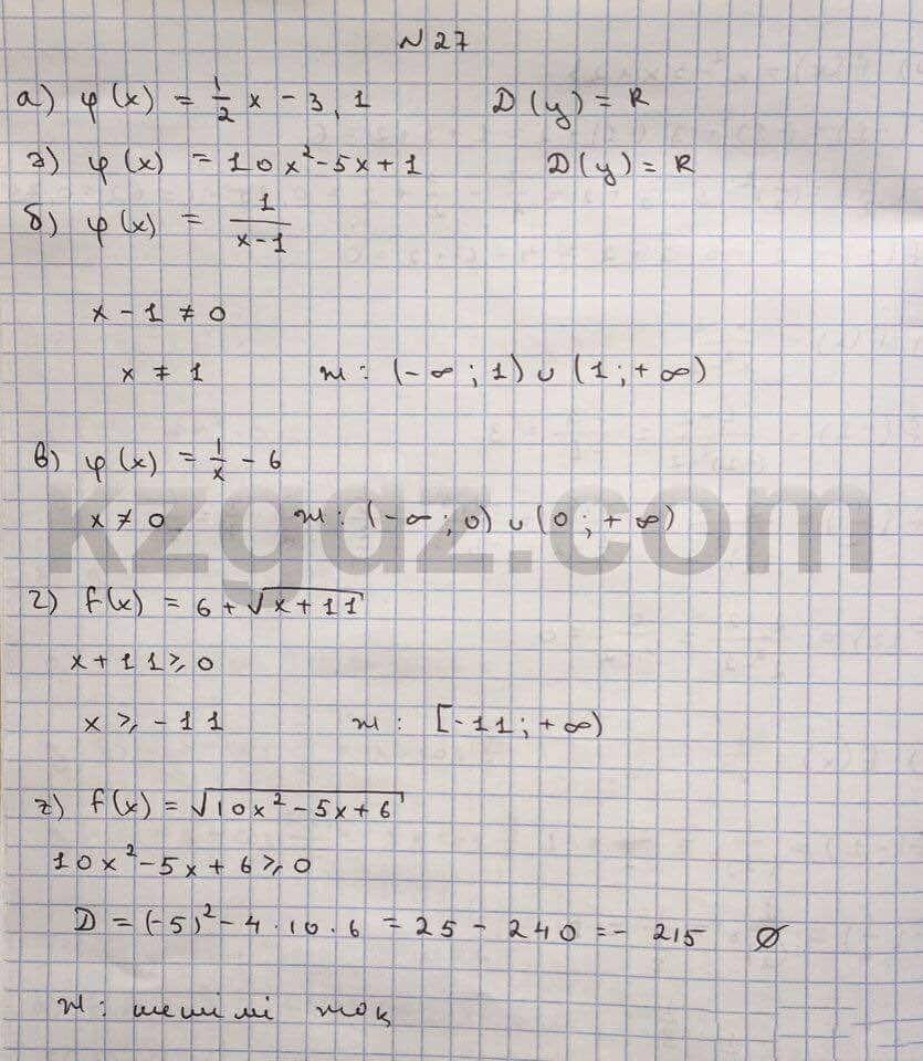 Алгебра Абылкасымова 10 класс Естественно-математическое направление  Упражнение 27