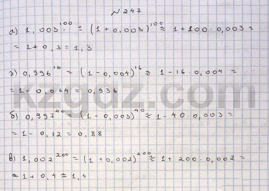 Алгебра Абылкасымова 10 класс Естественно-математическое направление  Упражнение 247