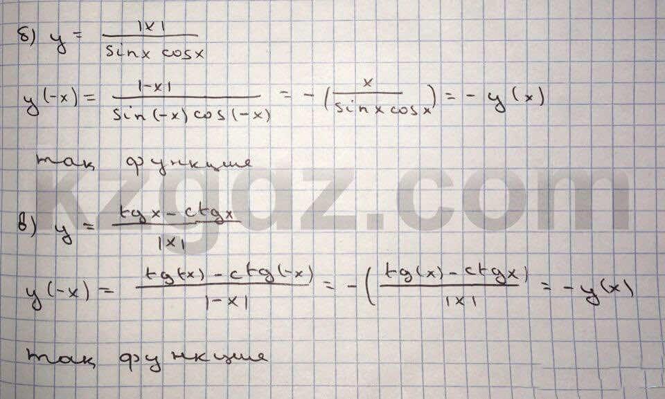 Алгебра Абылкасымова 10 класс Естественно-математическое направление  Упражнение 83