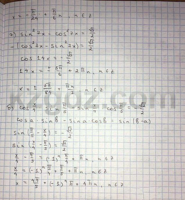 Алгебра Абылкасымова 10 класс Естественно-математическое направление  Упражнение 108