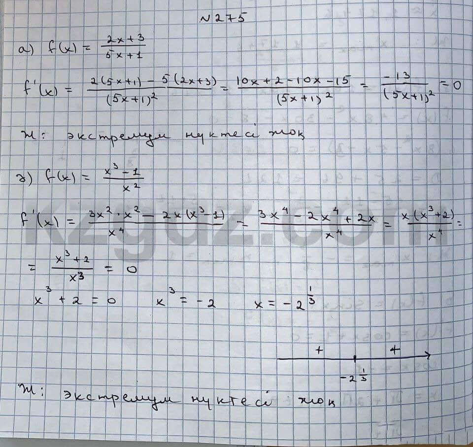 Алгебра Абылкасымова 10 класс Естественно-математическое направление  Упражнение 275