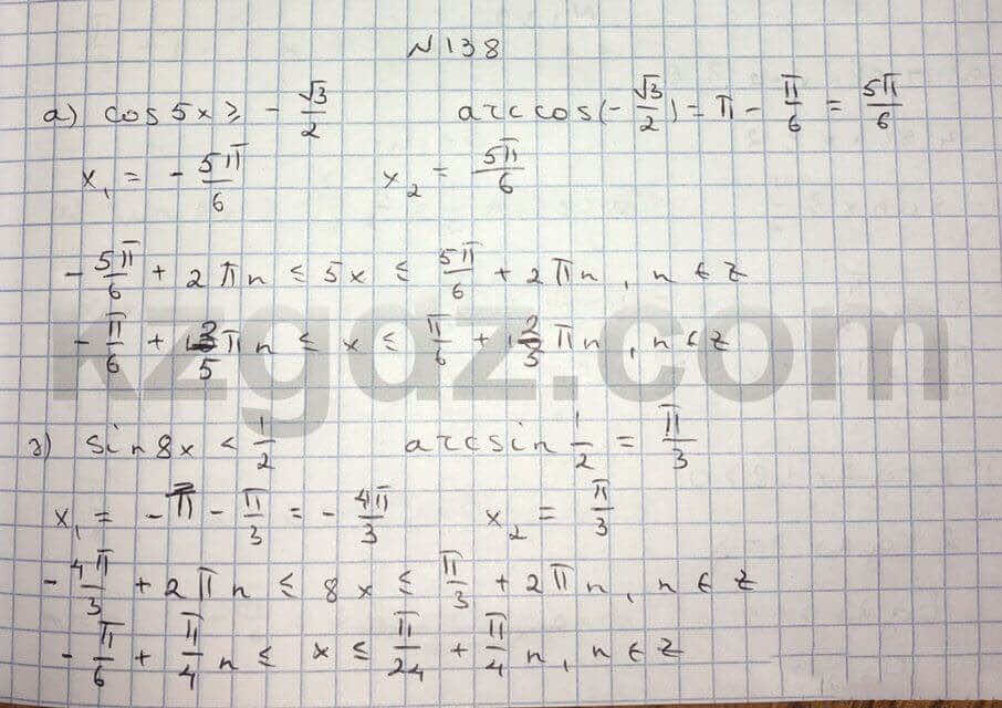 Алгебра Абылкасымова 10 класс Естественно-математическое направление  Упражнение 138