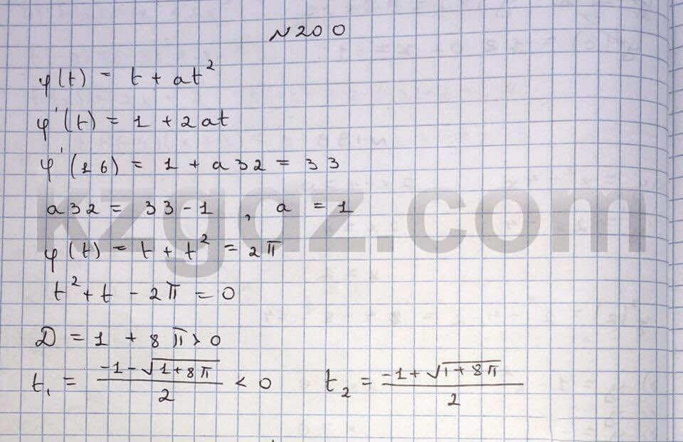 Алгебра Абылкасымова 10 класс Естественно-математическое направление  Упражнение 200