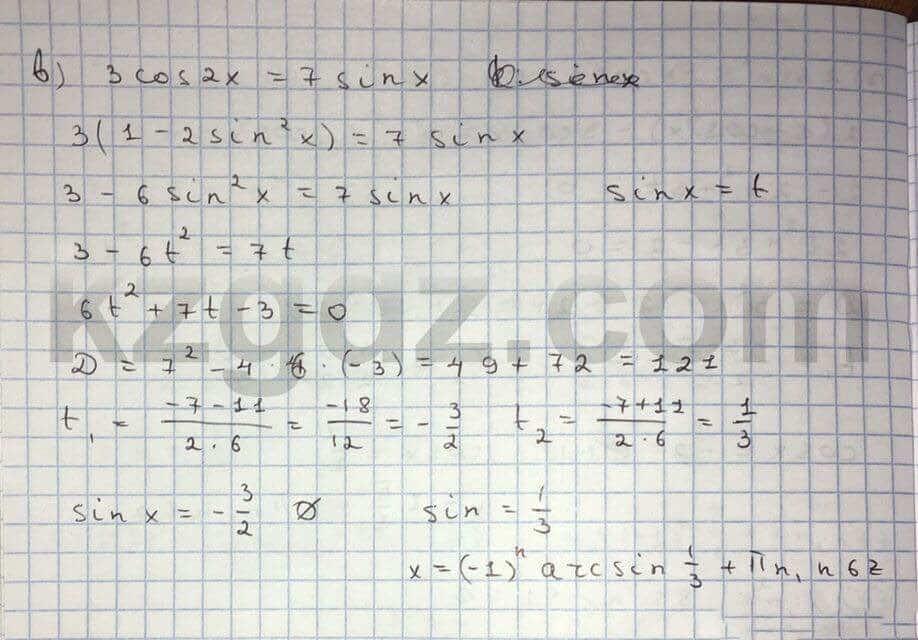 Алгебра Абылкасымова 10 класс Естественно-математическое направление  Упражнение 123