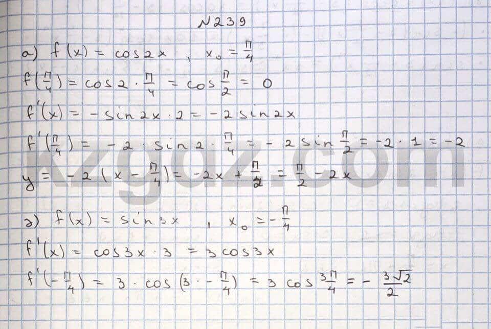 Алгебра Абылкасымова 10 класс Естественно-математическое направление  Упражнение 239