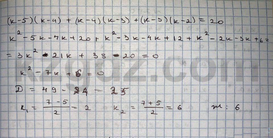 Алгебра Абылкасымова 10 класс Естественно-математическое направление  Упражнение 328