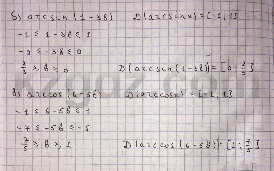 Алгебра Абылкасымова 10 класс Естественно-математическое направление  Упражнение 94
