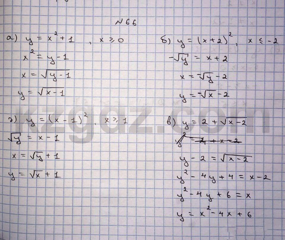 Алгебра Абылкасымова 10 класс Естественно-математическое направление  Упражнение 66