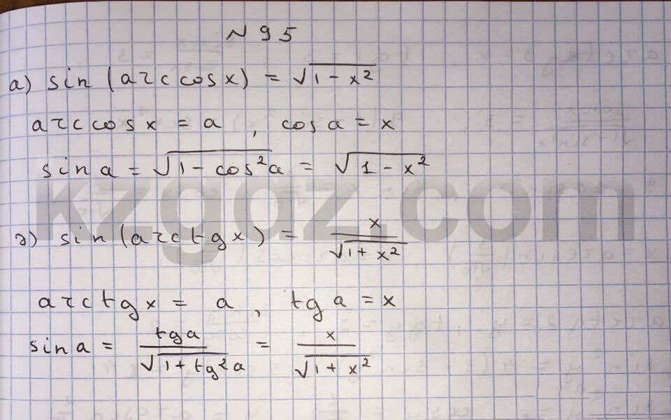 Алгебра Абылкасымова 10 класс Естественно-математическое направление  Упражнение 95