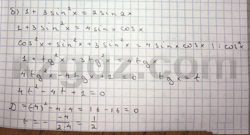 Алгебра Абылкасымова 10 класс Естественно-математическое направление  Упражнение 125