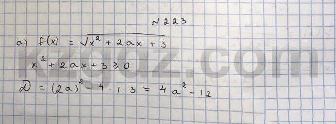 Алгебра Абылкасымова 10 класс Естественно-математическое направление  Упражнение 223