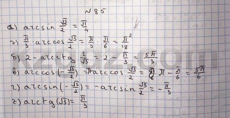 Алгебра Абылкасымова 10 класс Естественно-математическое направление  Упражнение 85