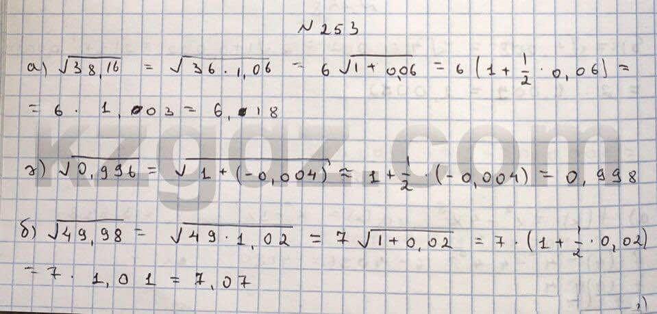 Алгебра Абылкасымова 10 класс Естественно-математическое направление  Упражнение 253