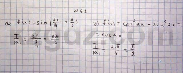 Алгебра Абылкасымова 10 класс Естественно-математическое направление  Упражнение 61