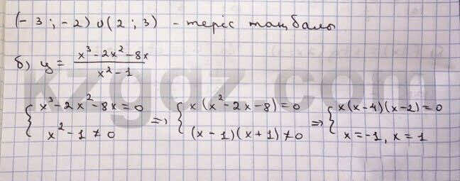 Алгебра Абылкасымова 10 класс Естественно-математическое направление  Упражнение 56