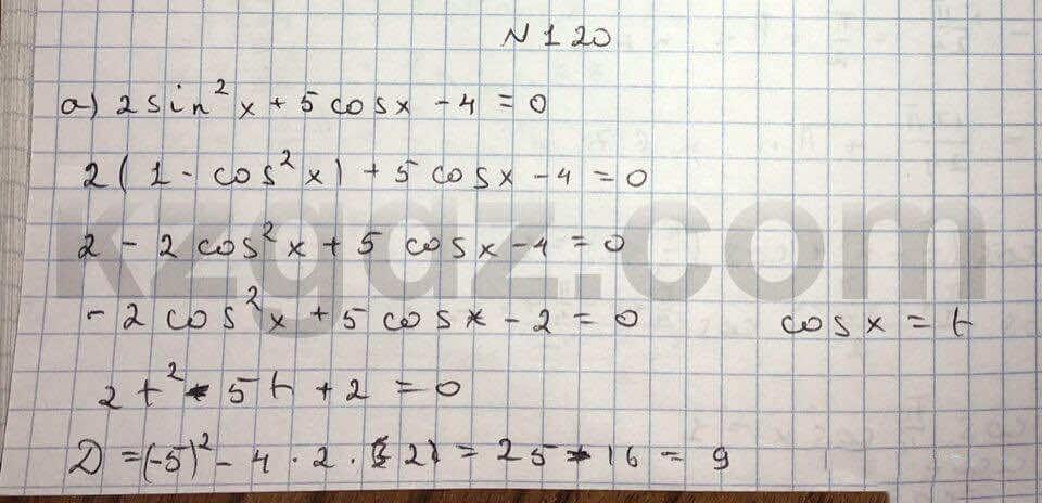Алгебра Абылкасымова 10 класс Естественно-математическое направление  Упражнение 120