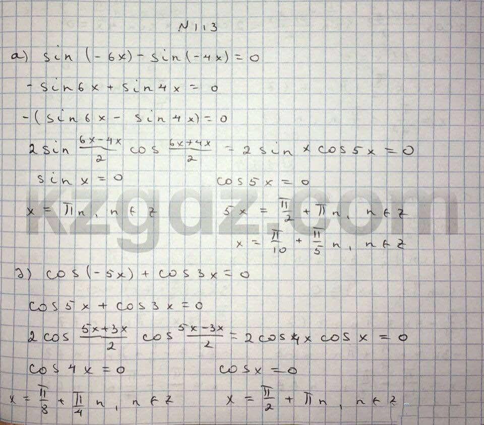 Алгебра Абылкасымова 10 класс Естественно-математическое направление  Упражнение 113