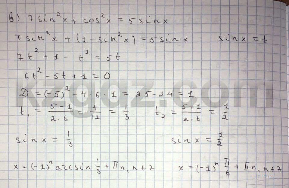 Алгебра Абылкасымова 10 класс Естественно-математическое направление  Упражнение 122