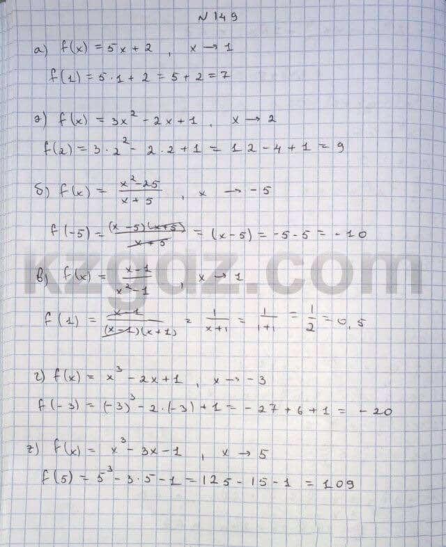 Алгебра Абылкасымова 10 класс Естественно-математическое направление  Упражнение 149