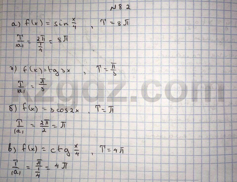 Алгебра Абылкасымова 10 класс Естественно-математическое направление  Упражнение 82