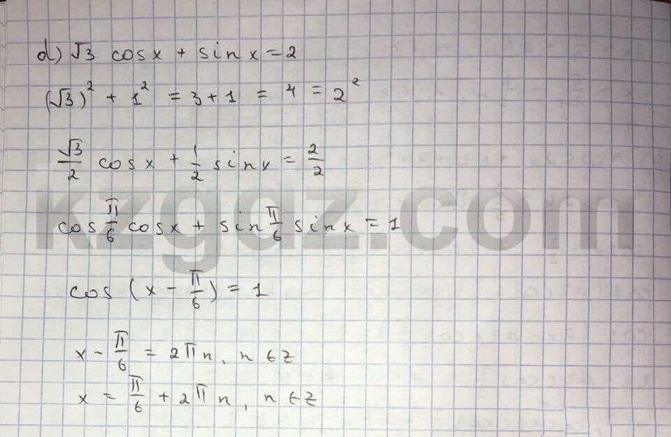 Алгебра Абылкасымова 10 класс Естественно-математическое направление  Упражнение 126