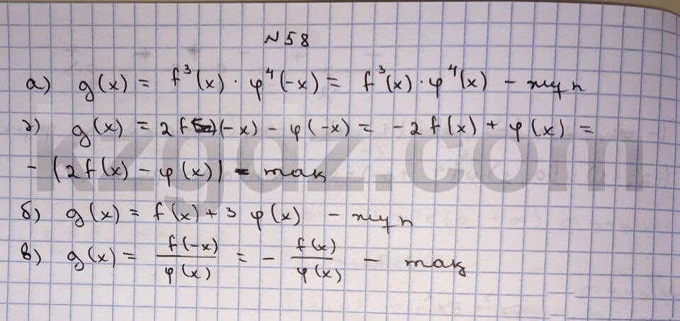 Алгебра Абылкасымова 10 класс Естественно-математическое направление  Упражнение 58