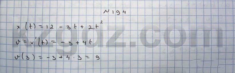 Алгебра Абылкасымова 10 класс Естественно-математическое направление  Упражнение 194