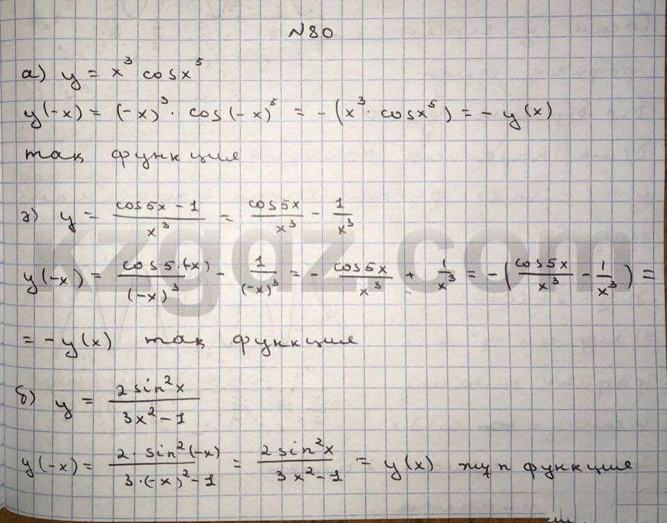 Алгебра Абылкасымова 10 класс Естественно-математическое направление  Упражнение 80