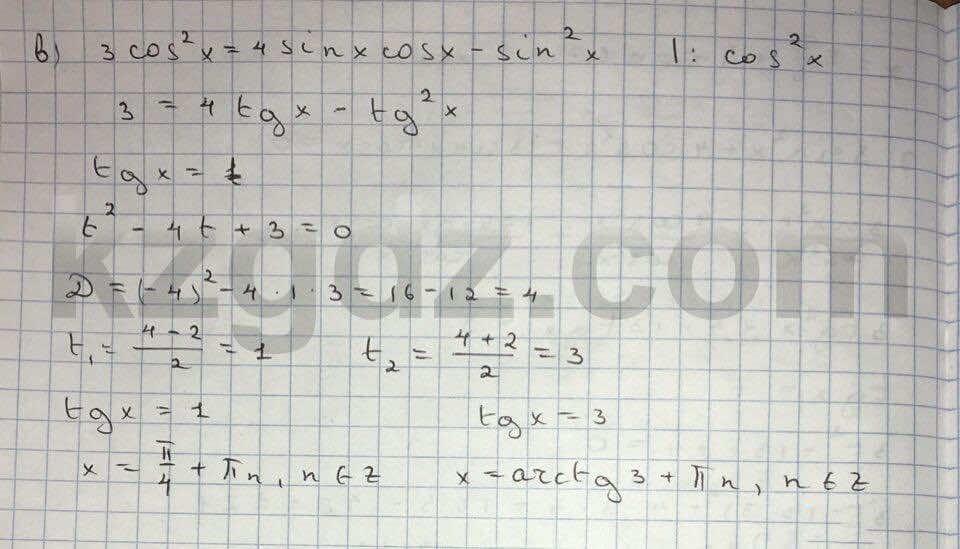 Алгебра Абылкасымова 10 класс Естественно-математическое направление  Упражнение 117