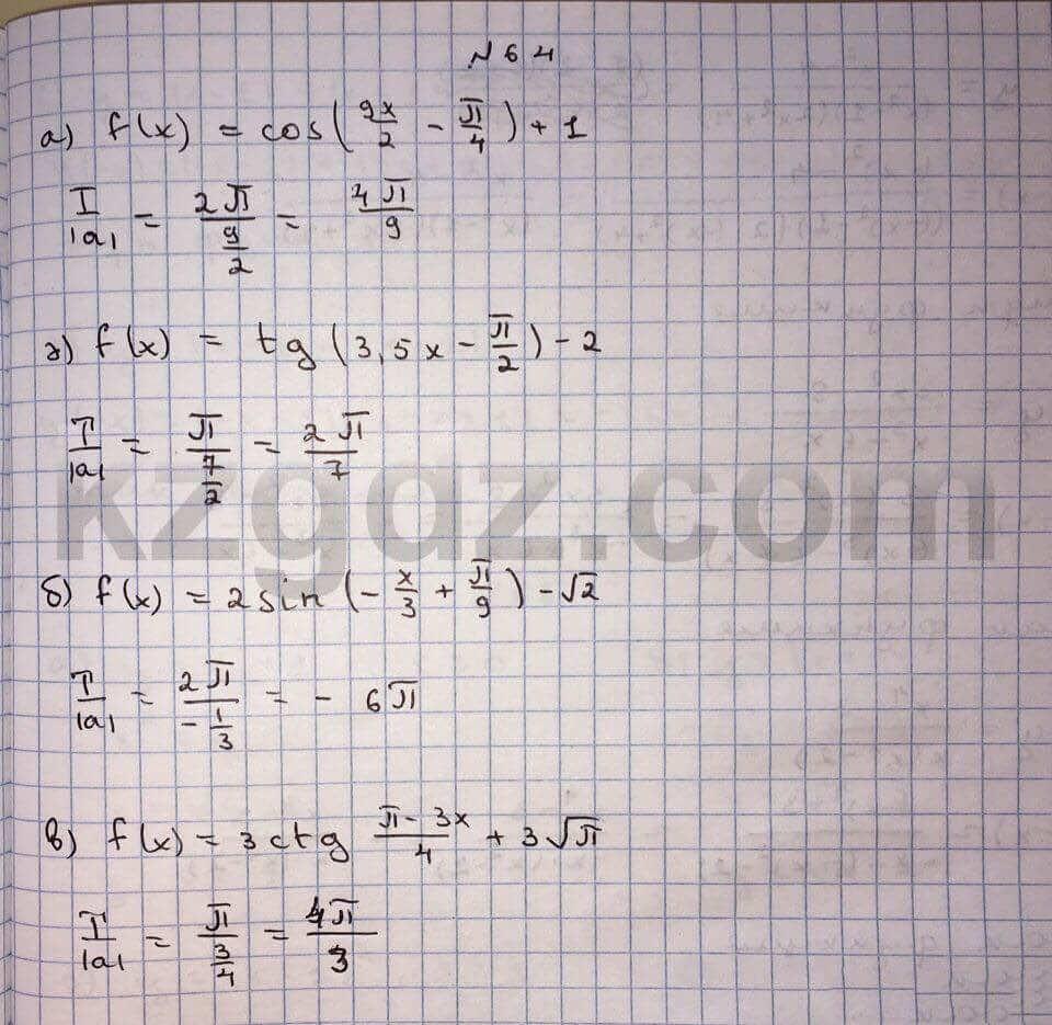 Алгебра Абылкасымова 10 класс Естественно-математическое направление  Упражнение 64