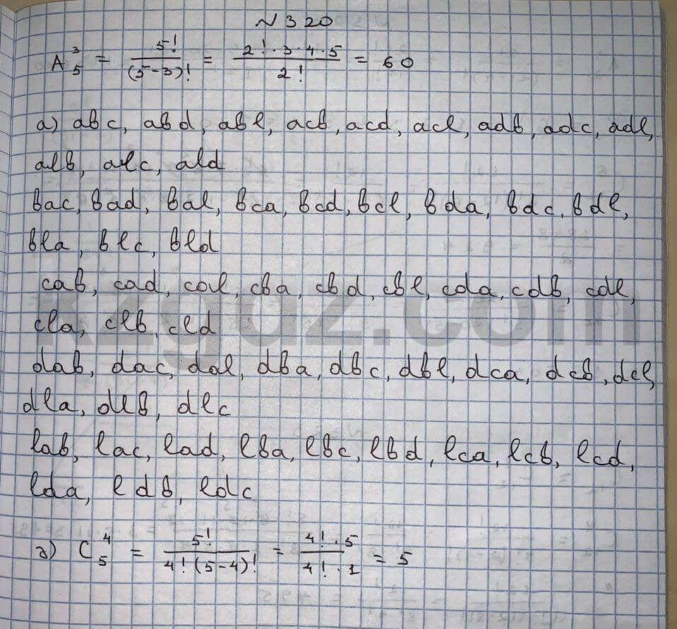 Алгебра Абылкасымова 10 класс Естественно-математическое направление  Упражнение 320