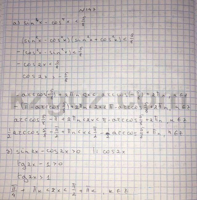 Алгебра Абылкасымова 10 класс Естественно-математическое направление  Упражнение 147