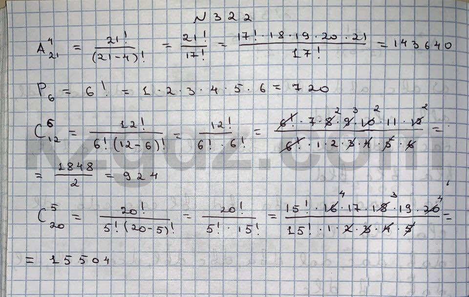 Алгебра Абылкасымова 10 класс Естественно-математическое направление  Упражнение 322
