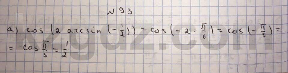 Алгебра Абылкасымова 10 класс Естественно-математическое направление  Упражнение 93