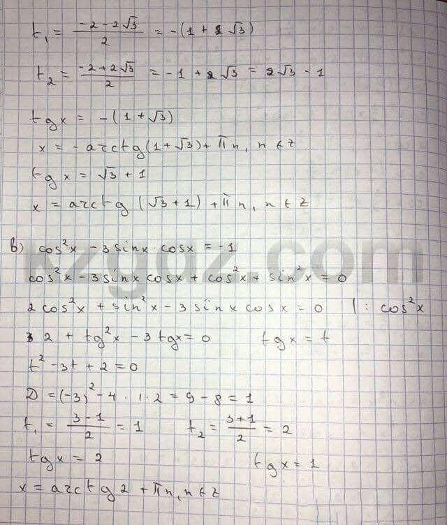 Алгебра Абылкасымова 10 класс Естественно-математическое направление  Упражнение 128
