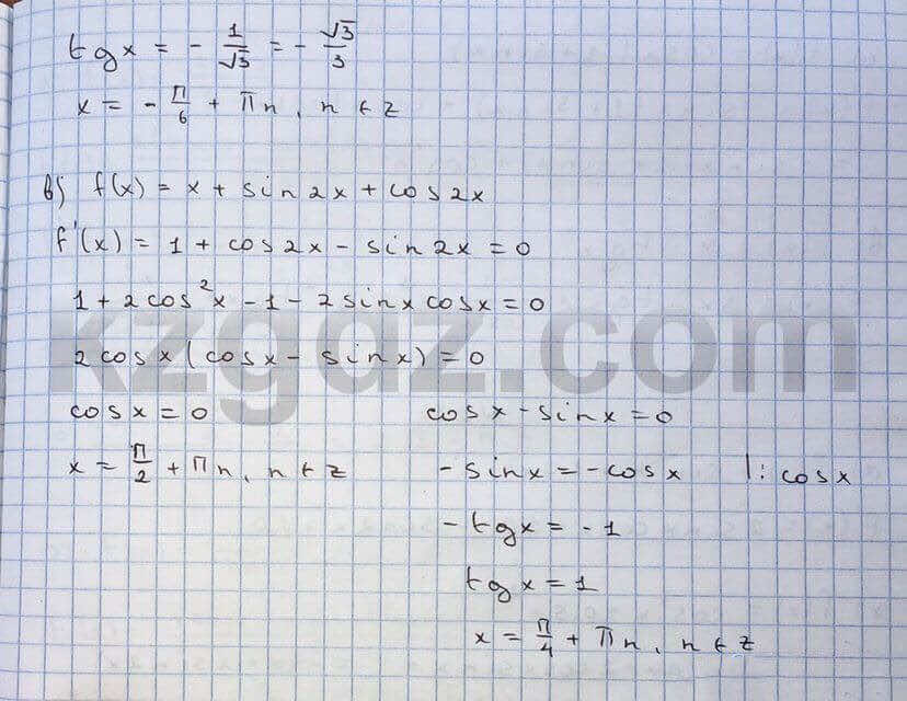 Алгебра Абылкасымова 10 класс Естественно-математическое направление  Упражнение 231