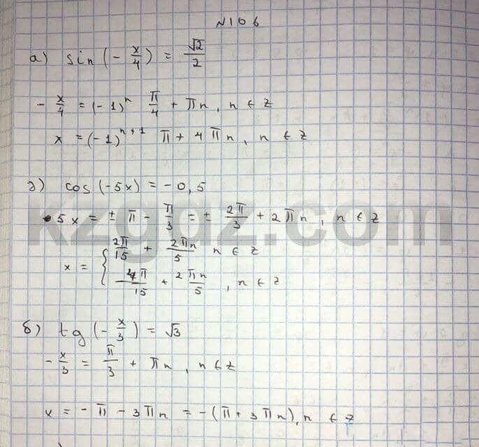 Алгебра Абылкасымова 10 класс Естественно-математическое направление  Упражнение 106