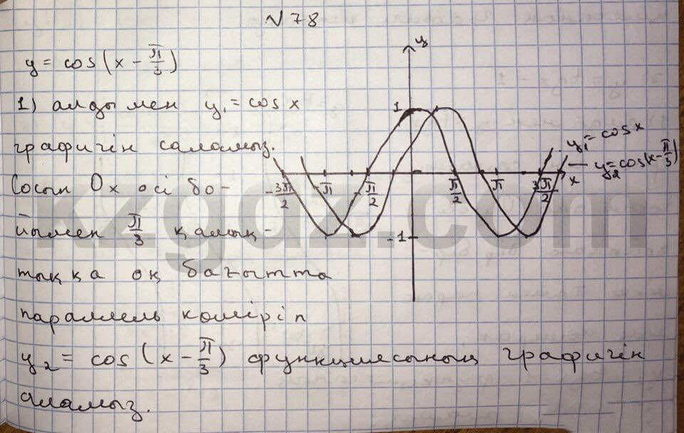 Алгебра Абылкасымова 10 класс Естественно-математическое направление  Упражнение 78